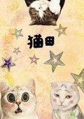 猫田 海报