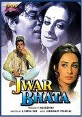 Jwar Bhata 海报