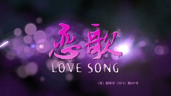 恋歌 love song