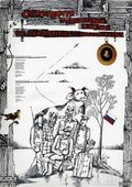 民族狩猎的特征 海报