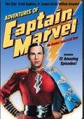 Adventures of Captain Marvel 海报