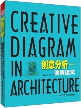 《创意分析:图解建筑》全彩版PDF图书免费下载