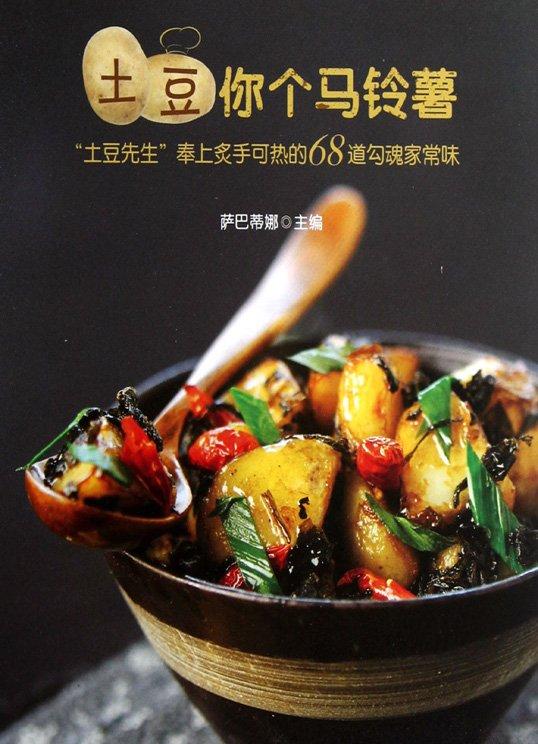 《土豆你个马铃薯》[PDF]彩图版