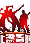 2015年北漂网络春晚 海报