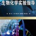 《生物化学实验指导》扫描版[PDF]