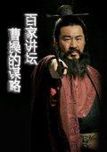 百家讲坛:曹操的启示 海报