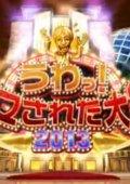 日本恶整大赏2013