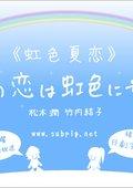 虹色夏恋 海报