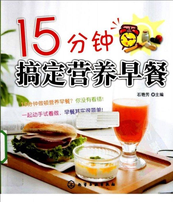 《15分钟搞定营养早餐》[PDF]彩色扫描版