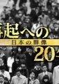 NHK:日本的群像-东山再起的20年