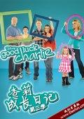 查莉成长日记 第三季 海报