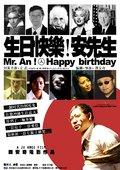 生日快乐!安先生 海报