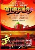 2016甘肃卫视春节联欢晚会