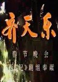 """1987年西游记""""齐天乐""""春晚特别节目 海报"""