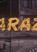 Zaraza 海报