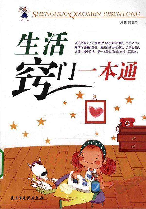 生活窍门一本通 - 爱书公寓 - 爱书公寓:爱看,爱听,爱生活。