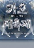 2014KBS歌谣大典 海报