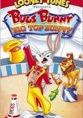 马戏团里的兔八哥 海报