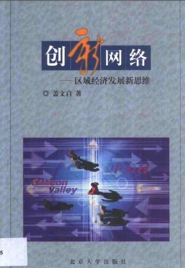《创新网络:区域经济发展新思维》盖文启【pdf】