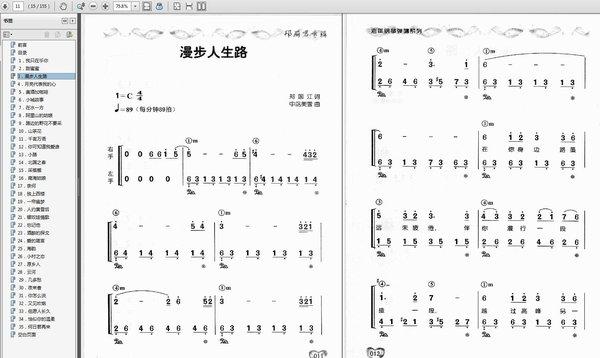 钢琴教学 用一个和弦就能弹唱无数首流行歌曲,零基础小白也能懂