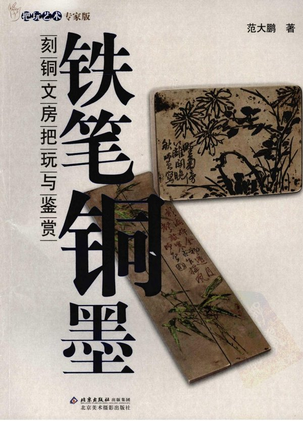 《铁笔铜墨:刻铜文房把玩与鉴赏