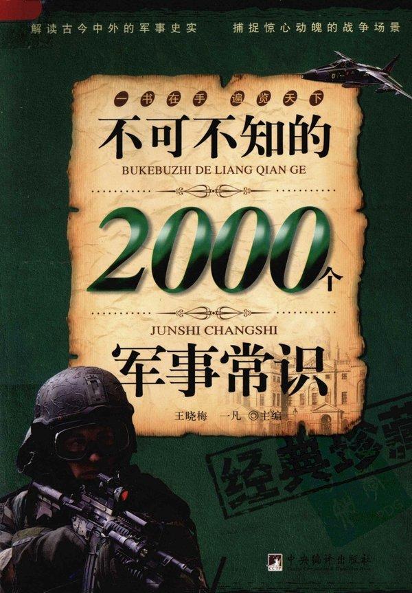 《不可不知的2000个军事常识》PDF图书免费下载
