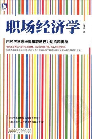 《职场经济学》PDF图书免费下载