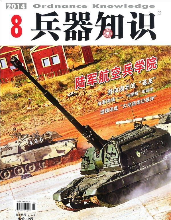 《兵器知识》2014年08月PDF杂志免费下载