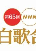 第65届日本红白歌唱大赛 海报