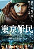 东京难民 海报
