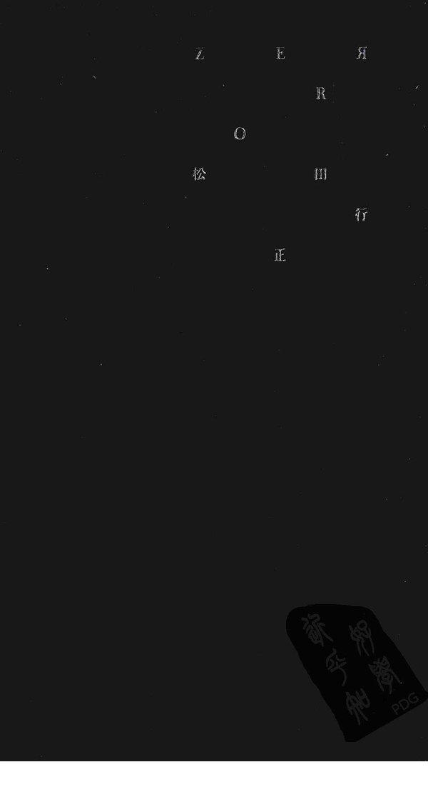《零ZERRO:世界符号大全》[PDF]扫描版