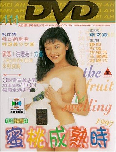 蜜桃成熟时 1997 蜜桃成熟时 1997 国语 蜜桃成