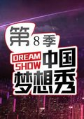 中国梦想秀 第八季 海报