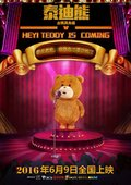 泰迪熊之玩具大戰