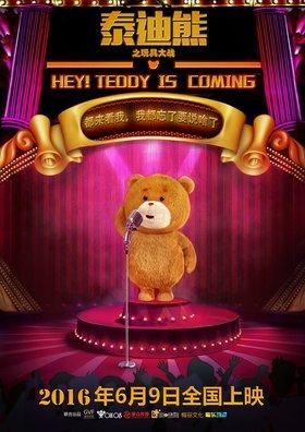 泰迪熊之玩具大战海报