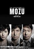 MOZU 第一季 百舌呐喊的夜晚 海报