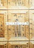 Sway: Yuragi 海报