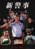 新警事 海报