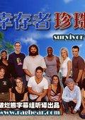 幸存者第七季:珍珠岛 海报