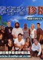 幸存者第七季:珍珠岛