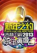 新年之约吉林卫视2013跨年演唱会 海报