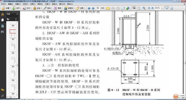 目录: 第一章 输配电 第一节 架空线路的架设 一、架空线路材料、器材的检验 二、电杆基坑及基础埋设 三、横担和绝缘子的安装 四、拉线安装 五、导线架设 六、常用架空导线的弛度 七、10kV架空绝缘线路的架设 八、常用裸绞线和架空绝缘导线的安全载流量 九、临时线的架设 第二节 电缆及地埋线的敷设 一、电缆敷设的基本要求 二、直埋电缆的敷设 三、电缆在电缆沟或隧道内的敷设 四、电缆在排管内的敷设 五、电缆在竖井内的敷设 六、电缆头制作的基本要求 七、1kV塑料电缆终端头的制作 八、1kV塑料电缆中间接头的制