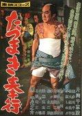 Tatsumaki bugyô 海报