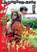 Hirono Yamada's Survival Beach 海报