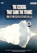 BBC:撞沉泰坦尼克的冰山 海报