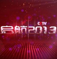 启航2013——中央电视台元旦晚会