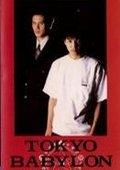 东京巴比伦1999 海报