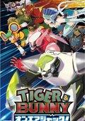 老虎和兔子:空中恐怖袭击! 海报
