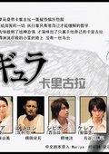 小栗旬舞台剧 海报