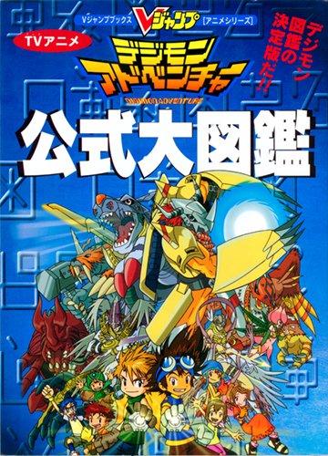 《数码宝贝公式大图鉴vol.1》(TV Anime Digimon Adventure Official Zukan vol.1)